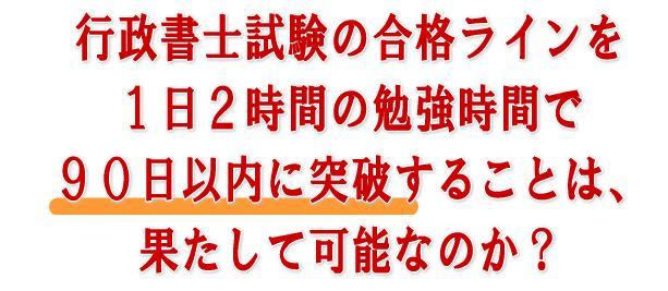 行政書士試験短期合格術1.jpg
